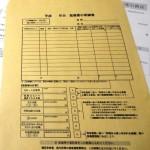 医療費控除2018【医療費控除の明細書添付で簡素化】