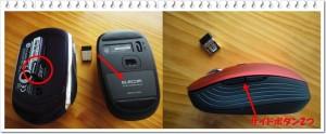 elecom-mouse02