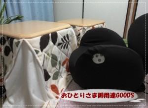 kotatsu_01